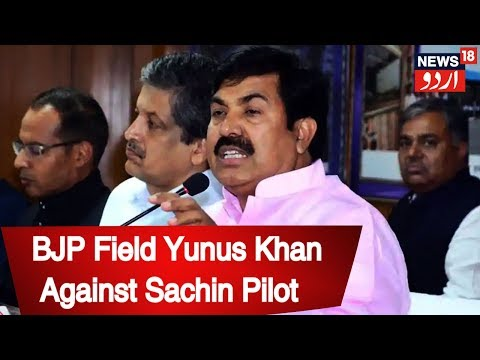 Rajasthan Assembly Elections 2018: BJP's Yunus Khan to take on Sachin Pilot in Tonk
