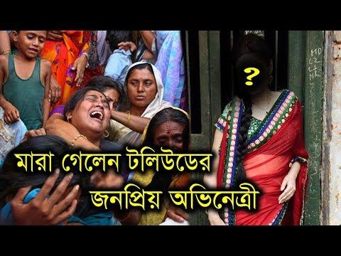 প্রয়াত হলেন টলিউডের জনপ্রিয় অভিনেত্রী।Actress Sanghamitra Roy Chatterjee News