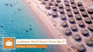 Обзор отеля Caribbean World Resort Soma Bay 5 в Хургаде Египет от менеджера Discount Travel