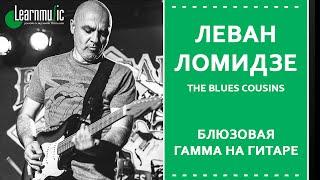 Блюзовая гамма на гитаре  | Леван Ломидзе и The Blues Cousins