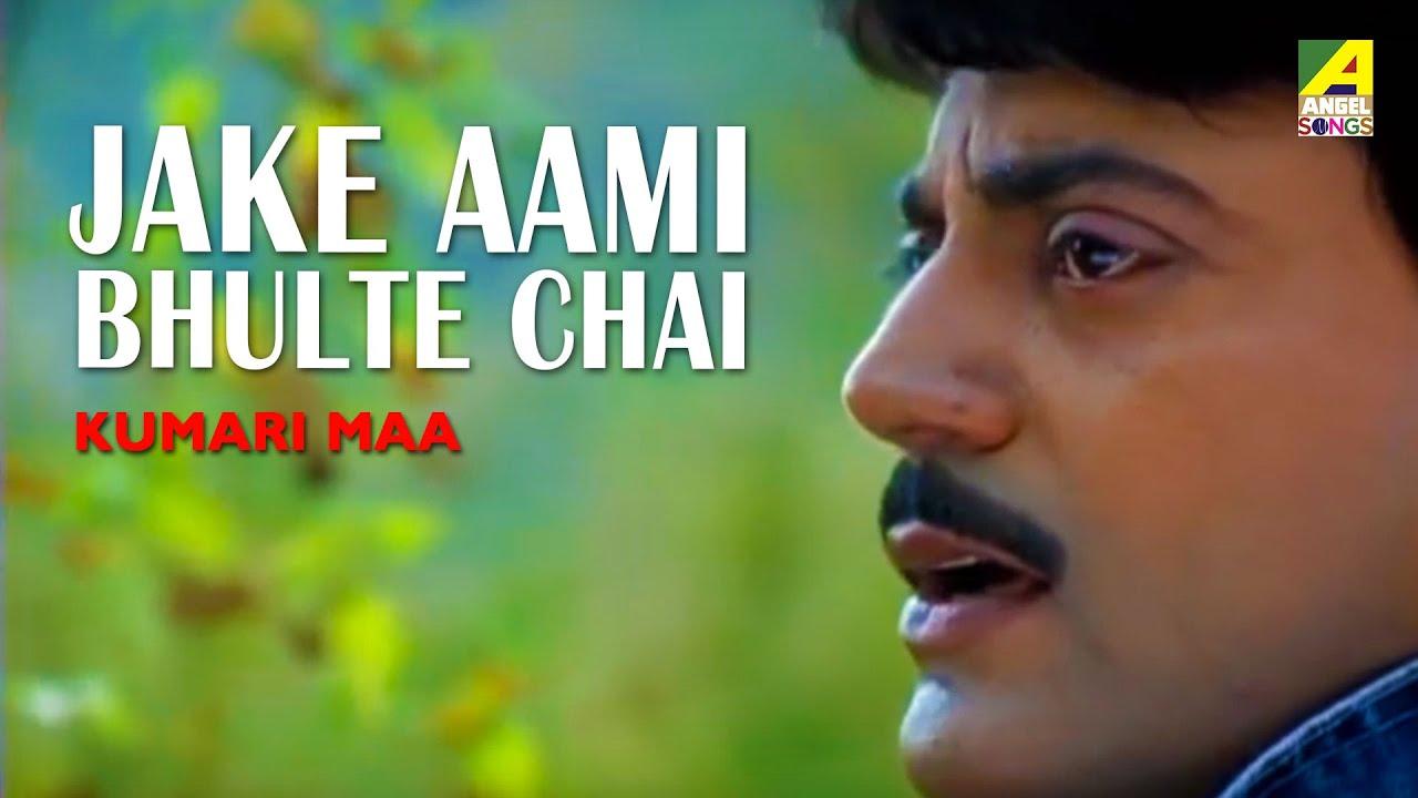 Jake Aami Bhulte Chai | Kumari Maa | Bengali Movie Song | Kumar Sanu