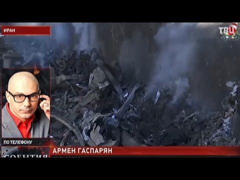 Почему Иран не сразу признал сбитый украинский Боинг