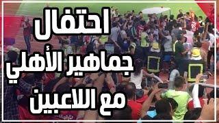 شاهد.. احتفال جماهير الأهلي مع اللاعبين بعد التتويج بالدوري