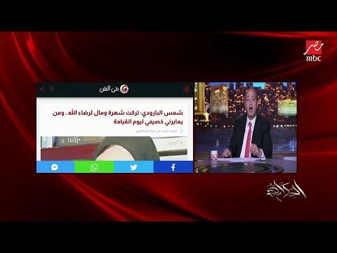 أسباب الهجوم على الفنانة شمس البارودي.. الفنان عمر حسن يوسف يحكي التفاصيل (السر وثائقي)