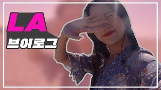 LA 브이로그 여행 1탄! LA 가서 엽떡 먹기ㅋㅋㅋ [미국 LA 할리우드/그리피스 천문대/애플 스토어 후기]