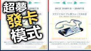 【Pokemon Go】第4波超夢VIP邀請函! 台灣也...✦如何提高收到邀請函的機率
