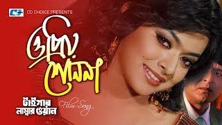 O Priya Shono Na | Kumar Bissojit | Samina Chowdhury | Shahara | Tiger Number-1 | Bangla Movie Song