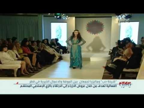 Sheikha Hub Fashion Show Doha Qatar