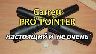 Пинпоинтер Garret Pro-pointer. Обзор и сравнение американского и китайского пинпоинтера