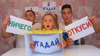 Угадай Откуси или Ничего ЧЕЛЛЕНДЖ от My little Nastya