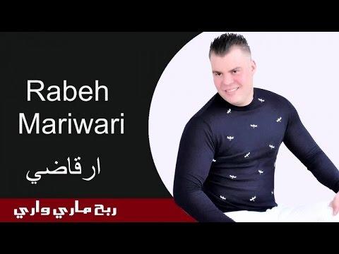 Rabeh Mariwari - Rqadi - ربح ماري واري - ارقاضي - Video Officiel