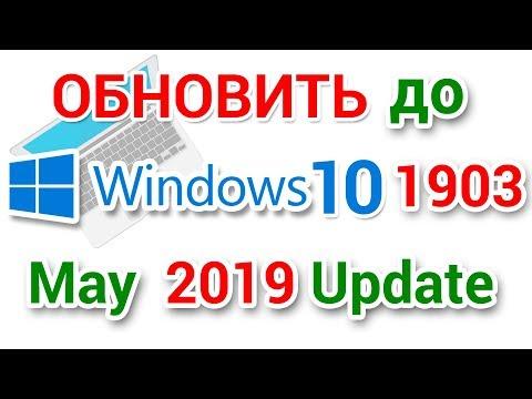 Как обновить Windows 10 до версии 1903 May 2019 Update