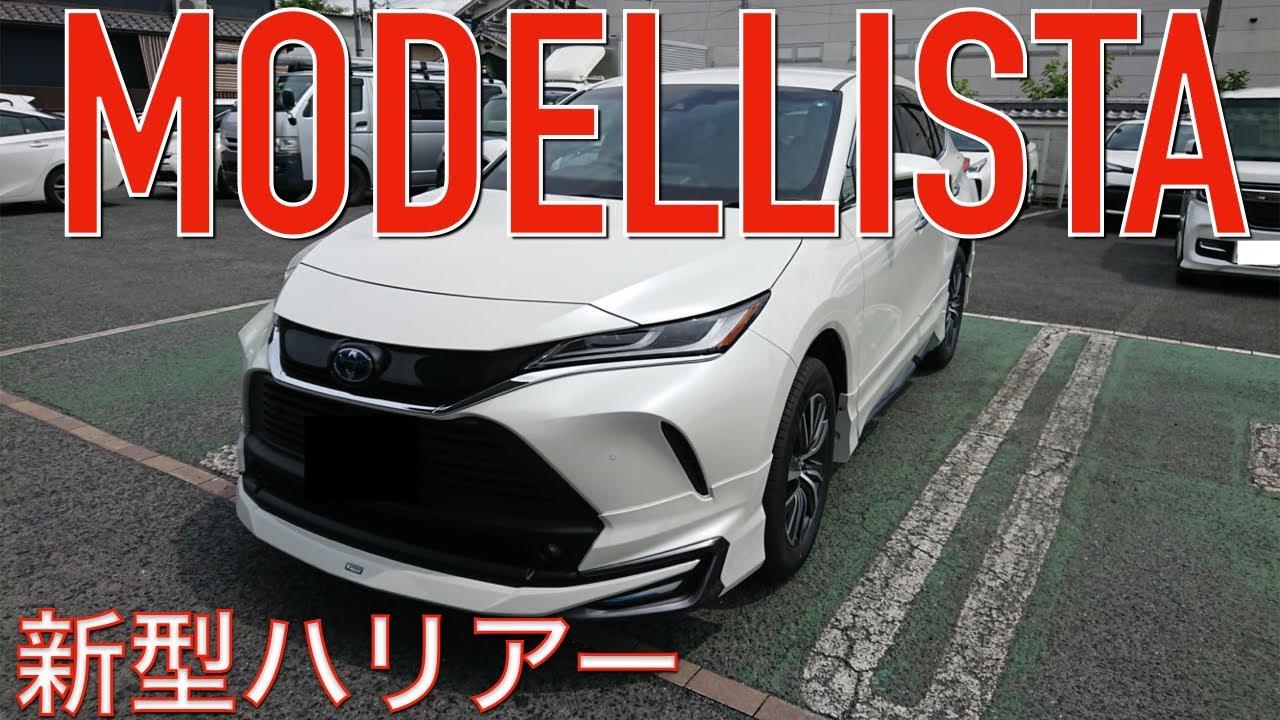 モデリスタ 新型 ハリアー