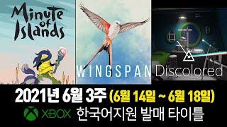 2021년 6월 3주 / XBOX 한국어지원 발매 타이…