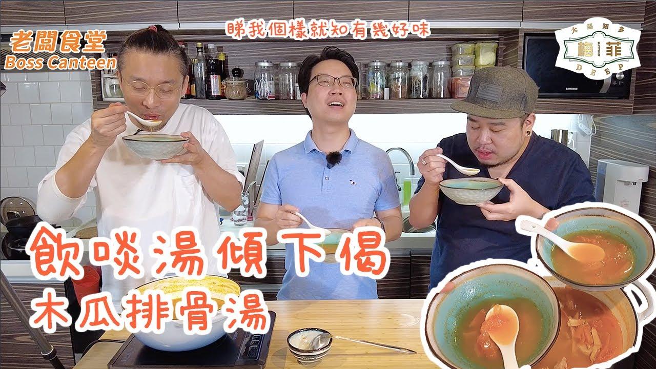 【清談節目】訪談泰迪、梅菲 飲老闆靚湯 木瓜排骨湯