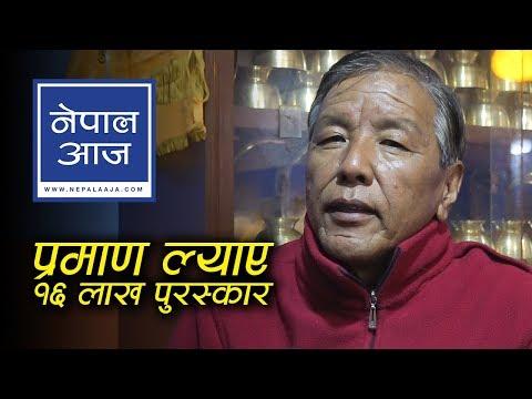 'पुष्टि गरे २ सय वर्ष जेल बसिदिने' | Aangkaji Sherpa | Nepal Aaja