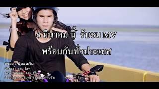 ปลอดภัย วงโอทู ( O-TWO) f.เจนนี่ นี่ไง TEASER MV