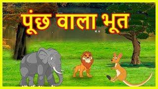 पूंछ वाला भूत   Hindi Cartoons For Children   Panchatantra Moral Stories For Kids   Chiku TV