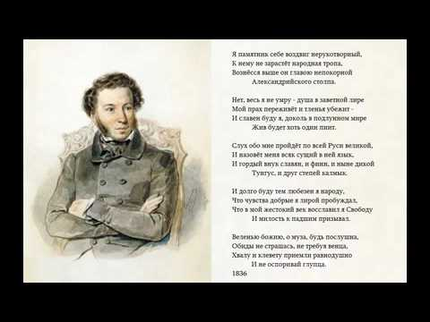 А.С.Пушкин - Я памятник себе воздвиг нерукотворный... (Игорь Озеров)