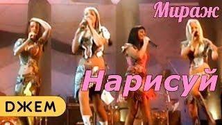 Смотреть клип Мираж - Нарисуй