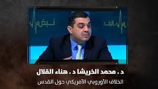 د. محمد الخريشا ود. هناء القلال - الموقف الأوروبي من الملفات الاقليمية