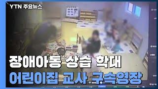 '장애아 상습 학대' 인천 어린이집 보육…