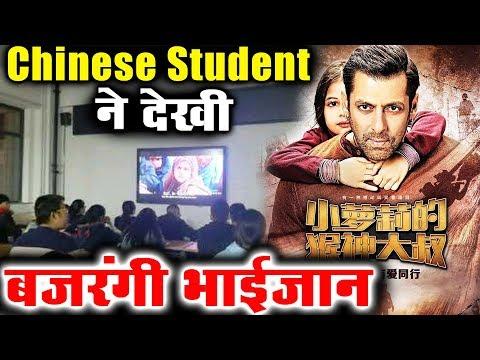 Chinese Students के लिए Salman की Bajrangi Bhaijaan की Screening | CHINA में मचेगी धूम