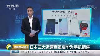 [中国财经报道]日本三大运营商重启华为手机销售| CCTV财经