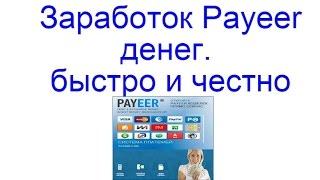 Как заработать деньги на Payeer без вложений? PayeerFree до 1000 рублей каждый час!