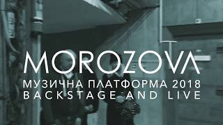 MOROZOVA.МУЗИЧНА ПЛАТФОРМА 2018 (BACKSTAGE&LIVE)