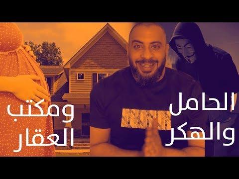 عبودي باد - بث مقلب العقار و البنك و الحرمه الحامل