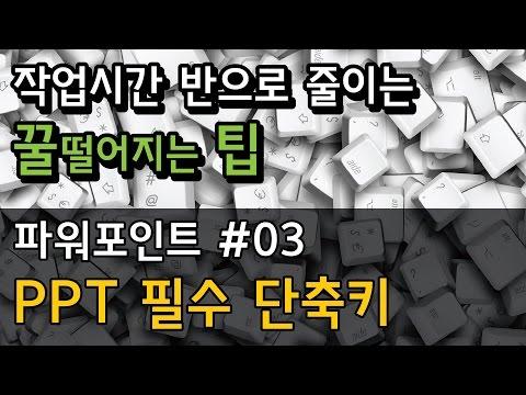 PPT#03 파워포인트 작업시간 반으로 줄이는 꿀�