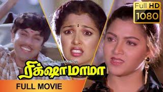 RICKSHAW MAMA - FULL MOVIE | Sathyaraj | Kushboo | Gautami | Goundamani | Super Hit Tamil Movie