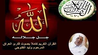 القرآن الكريم عشر ساعات متواصله بصوت الحافظ العراقي الحاج وليد الفلوجي