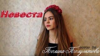Егор Крид - Невеста (cover by Полина Полуэктова)   Женская версия