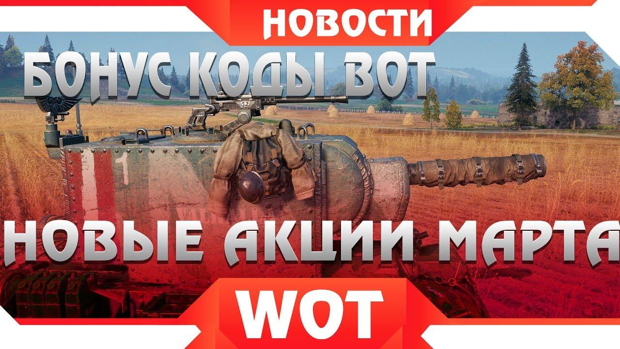 бонус код для танков март