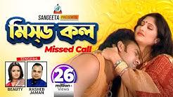 Beauty, Rashed Zaman - Missed Call | মিস্ড কল | Bashor Ghorer Modhubala - Full Video Song