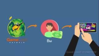 Здесь Ваши Большие Деньги Мобильные  Игры Онлайн Gem Loot Network(Мобильные игры!, 2016-10-01T18:50:28.000Z)
