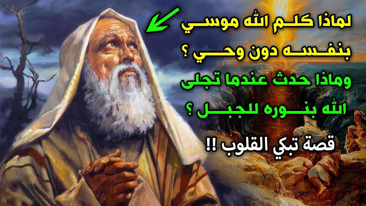 لماذا كلم الله موسي بنفسه دون وحي ؟ وماذا حدث عندما تجلى الله بنوره للجبل ؟ قصة تبكي القلوب !!