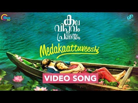 Kala Viplavam Pranayam   Medakkattu Song Video   Vijay Yesudas, Shweta Mohan   Athul Anand  Official