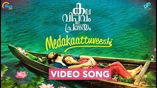 Kala Viplavam Pranayam | Medakkattu Song Video | Vijay Yesudas, Shweta Mohan | Athul Anand |Official