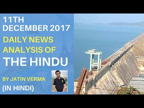 The Hindu News Analysis for 11th December 2017 - Hindu Editorial Newspaper