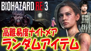 【バイオハザード:RE3】初挑戦!ランダムアイテムでナイトメアモード