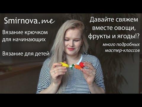 Как связать крючком овощи и фрукты для начинающих