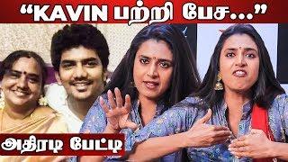 Kavin's Mom Arrest, Kavin Losliya's Fake Love - BIGG BOSS ரகசியங்களை உடைத்த KASTHURI - அதிரடி பேட்டி