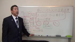 NHKによる新しい郵便による攻撃が始まりました。BCASカード番号をNHKに通知している方は必見です。
