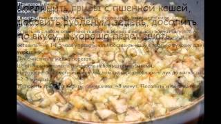 Рецепты вторых блюд:Ракушки,фаршированные пшенной кашей и грибами