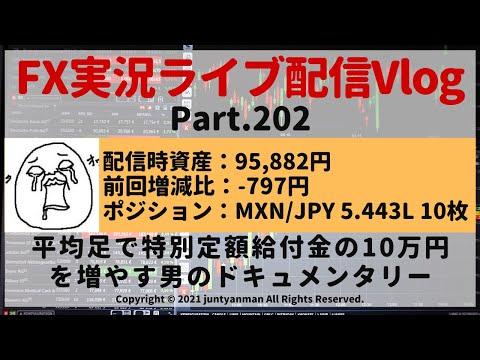 【FX実況ライブ配信Vlog】平均足で特別定額給付金の10万円を増やす男のドキュメンタリーPart.202
