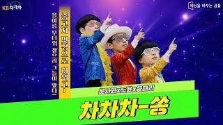 [MV] KB차차차 OST 차차차쏭– 문사원,트로트 가수 도윤,윤대리 Official MV (중고차는 다함께차차차)