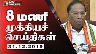 Puthiya Thalaimurai 8 AM News 31-12-2019
